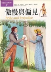 Pride and Prejudice, Chinese translation